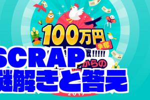 SCRAPからの挑戦状|総額100万円分プレゼントと答え