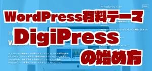 WordPress有料テーマDigiPressの始め方