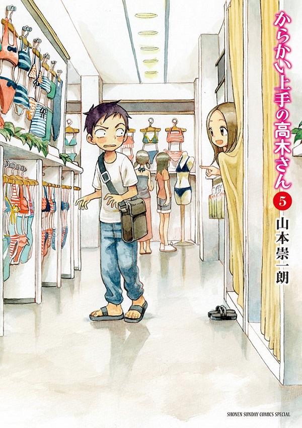 からかい上手の高木さんコミック5巻の見どころ❘クリティカル