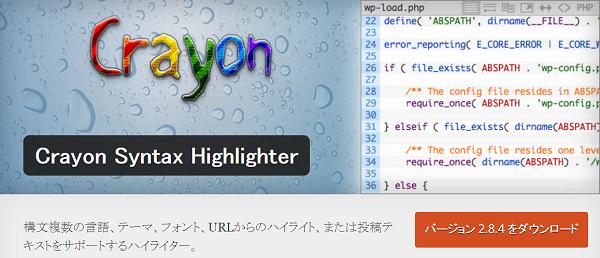WordPressサンプルコードがきれいに貼れるCrayon Syntax Highlighter