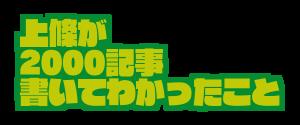 ブロガーとして記事を2000記事書いてわかったこと|松本市WordPress勉強会