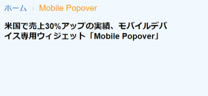 AmazonMobile PopoverをWordPressに導入する方法|松本市WordPress勉強会