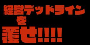 企業コンサル上條の経営学4経営デッドラインを覆せ 松本市