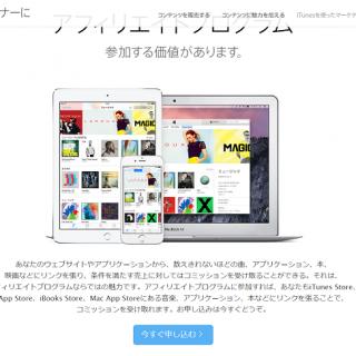 WordPressでiTunesアフィリエイトを始める方法|松本市WordPress勉強会