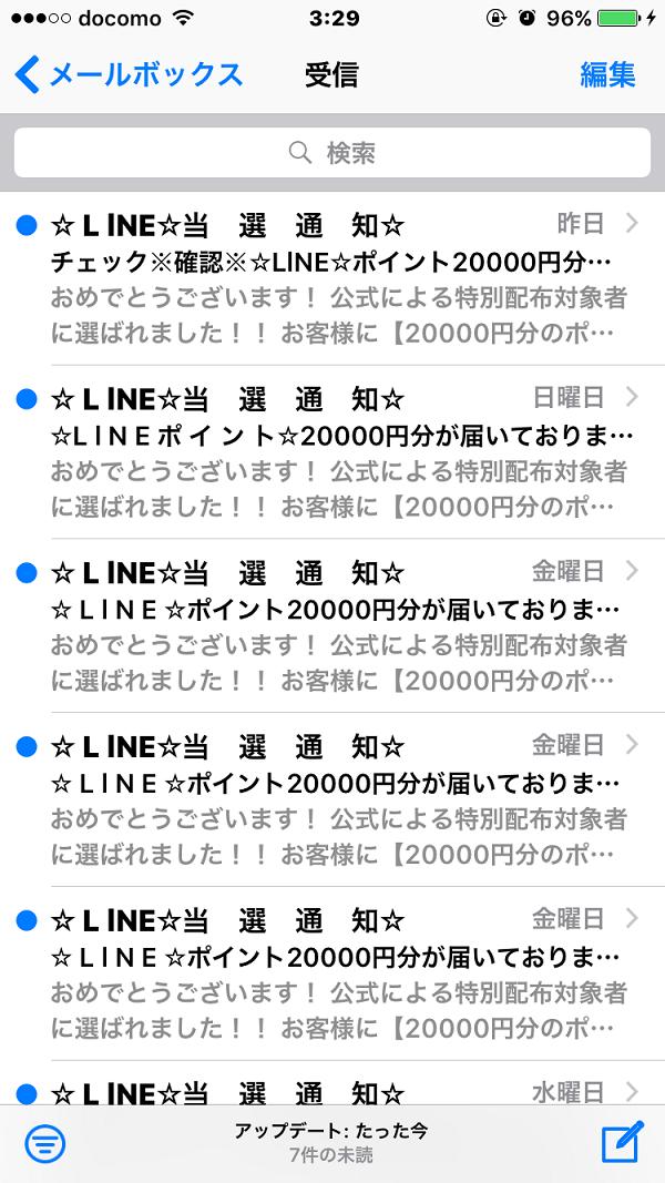 LINE当選通知20000円分が届いていますメールにご注意