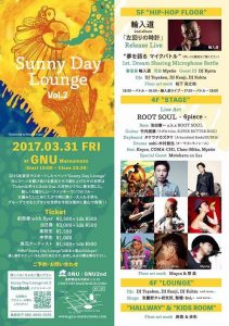 Sunny Day Lounge vol.2が3月31日に松本GNUにて開催|鳥居史子さん出演