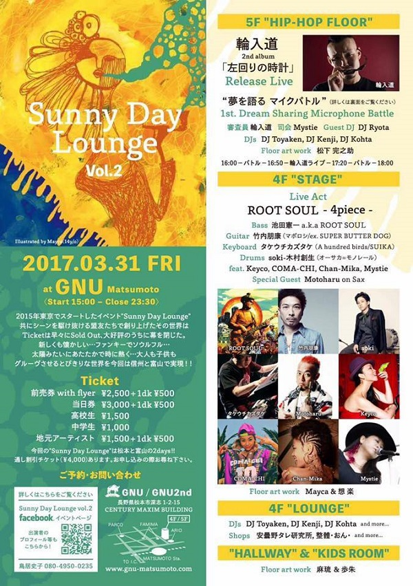 Sunny Day Lounge vol.2が3月31日に松本GNUにて開催 鳥居史子さん出演