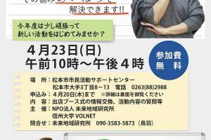 4月23日松本でボランティアをしたい人は集合です!松本市民活動サポートセンター