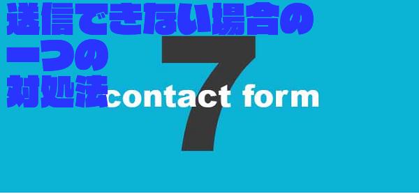 ワードプレスContact Form 7の送信エラー原因はWP-Mail-SMTPとの相性