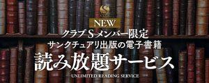 サンクチュアリ出版の新企画電子書籍読み放題スタート ラインナップ
