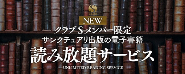 サンクチュアリ出版の新企画電子書籍読み放題スタート|ラインナップ