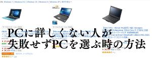 パソコンに詳しくない女性向け|PCが重くなってきた場合の原因とPCを安く買う方法と選び方