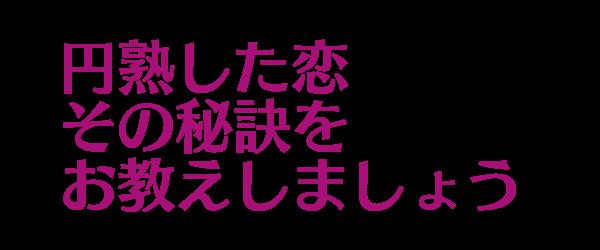上條の女性向け恋愛論10 円熟した恋愛をする秘訣