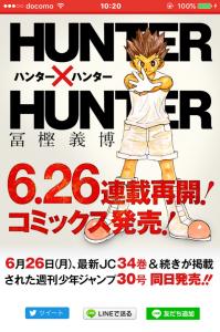 ハンターハンター連載再開と最新コミック34巻が6月26日に発売|最新話ネタバレ