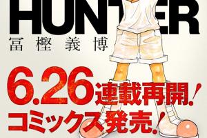 ハンターハンター連載再開と最新コミック34巻が6月26日に発売