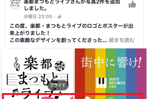 Facebookで虹色いいねを使う方法 LGBTQ