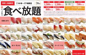 松本市南松本かっぱ寿司食べ放題で早く食べる方法と回転率を上げる方法