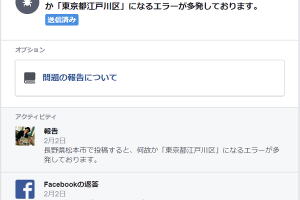 Facebook 長野県松本市が半年経っても東京都江戸川区のままな件