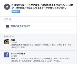 Facebook|長野県松本市が半年経っても東京都江戸川区のままな件