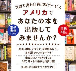 アメリカ海外自費出版開始こんな本はおすすめ! サンクチュアリ出版