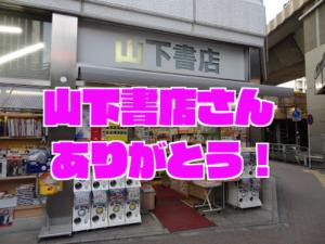 山下書店 渋谷南口店さんありがとう