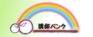 松本市│講師やクリエイター紹介プログラム 講師バンクの今後がすごい