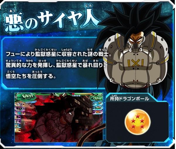 ドラゴンボールヒーローズ監獄惑星編がアニメ化決定