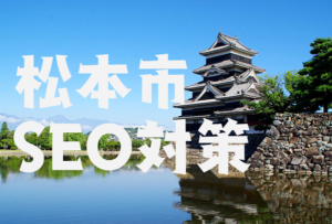 松本市│中小企業のSEO対策で大切なキーワード選定