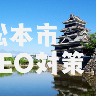 松本市│中小企業のSEO対策なら上條晴行.com