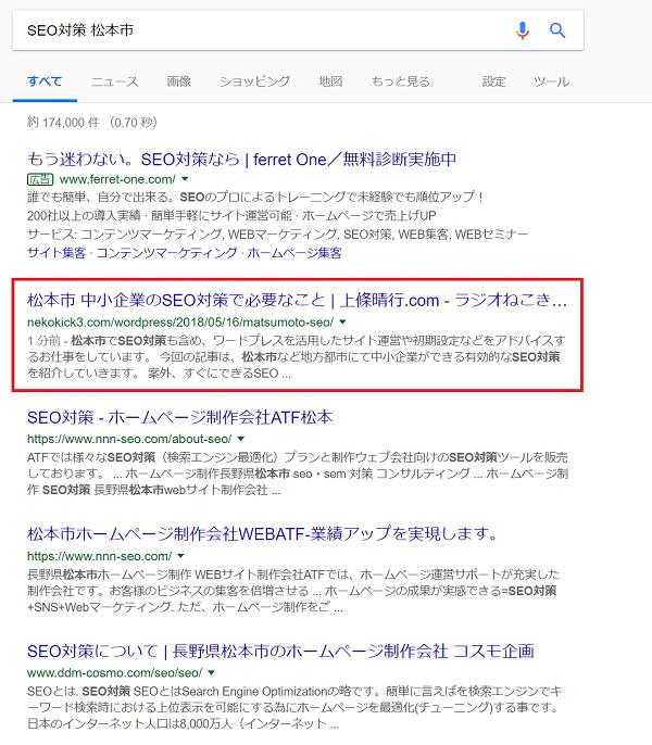 松本市│中小企業のSEO対策で必要なこと