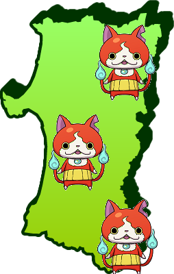ジバニャンが出現する秋田県の市町村│妖怪ウォッチワールド