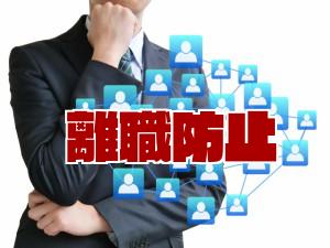 松本市 離職防止につながる企業の対策トップ3