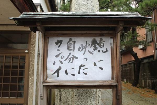 驚愕!お寺の掲示板がなかなかぶっ飛んでていて面白い