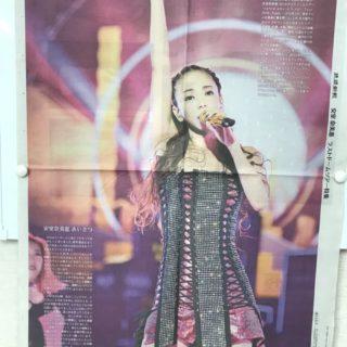 安室奈美恵引退当日の新聞まとめ│まだ入手できる