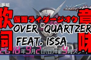 """仮面ライダージオウOP Over """"Quartzer"""" feat. ISSAの歌詞と意味を解析"""
