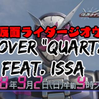 """仮面ライダージオウOP Over """"Quartzer"""" feat. ISSAの歌詞と意味に秘められた真実を解析"""