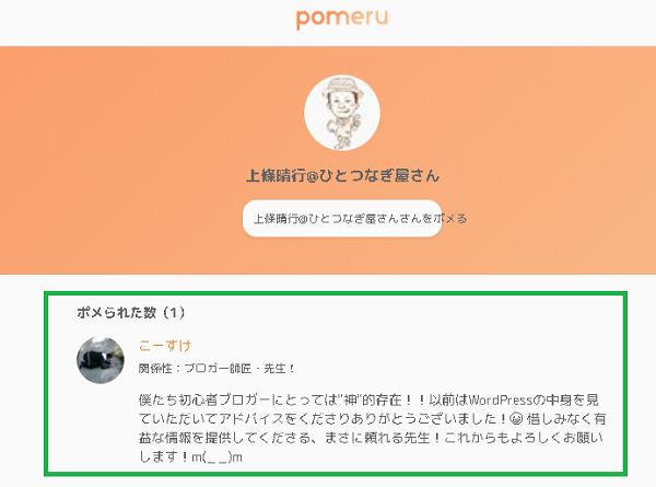 ポメル(pomeru)の使い方と他己紹介フォロワーを増やす方法!初心者ブロガー必見
