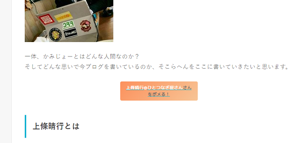 pomeru(ポメル)ブロガー必見!自分のブログにポメルボタンを設置する方法