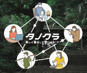 次世代型コミュニティメディア「タノクラ」に事前登録してみた@hujiko_kurafec