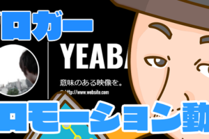 ブロガー向けプロモーション動画‼限定10名!5000円で作る企画のご紹介
