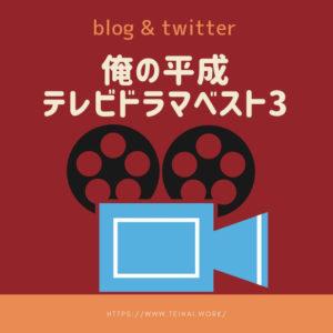 Twitter連動企画カミジョーの平成テレビドラマベスト3「天体観測」「味いちもんめ」「ゴールデンボウル」