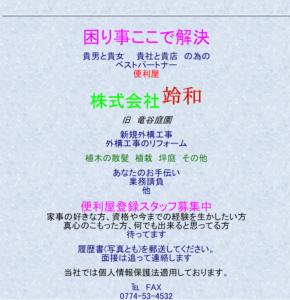 平成の次の元号が令和(Reiwa)になったから株式会社REIWAさんのサイトが超レトロ!