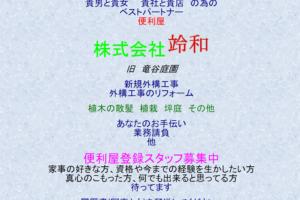 平成の次の元号が令和(Reiwa)になったから株式会社REIWAさんが話題になりそう