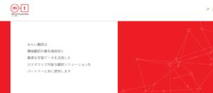 みらい翻訳とグーグル翻訳とエキサイト翻訳を比較してみた!