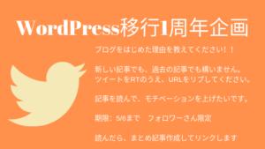 カミジョーがブログを始めた理由!三好さんの企画に参加してみました!