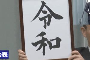 平成の次の新年号は、令和に!語源な万葉集な意味をまとめてみました