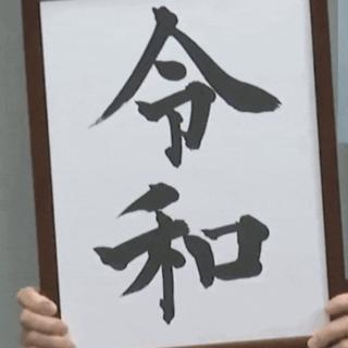 令和元年初日の明治神宮御朱印帳のメルカリ転売が罰当たりな理由