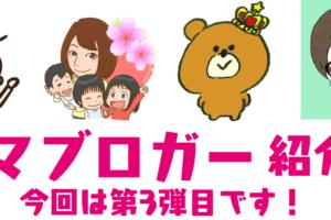ママブロガー&ママブログ紹介3│2019のおすすめブログはこちら!