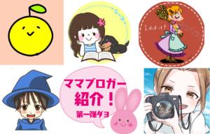 2019年版おすすめママブロガーさんとママブログご紹介第一弾!