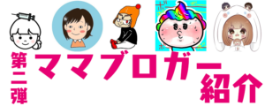 2019年版おすすめママブロガーさん&ママブログご紹介第2弾もすごいコトに!